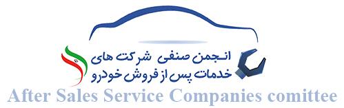 انجمن صنفی شرکتهای خدمات پس از فروش خودرو
