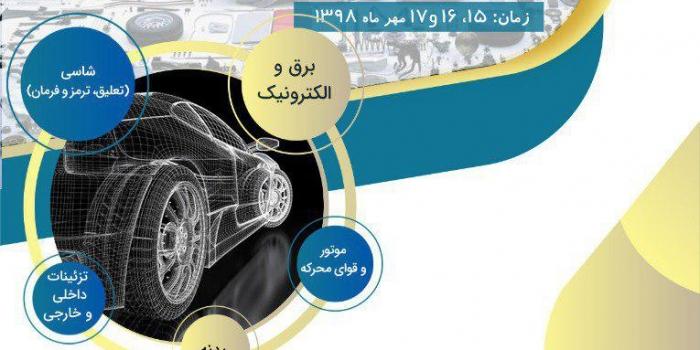 گردهمایی فناورانه صنایع، شرکت های دانش بنیان و استارت آپ های فعال در زنجیره تولید خودرو؛  ۱۵ الی ۱۷ مهرماه ۹۸ برگزار می شود